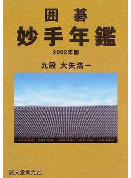 囲碁妙手年鑑 2002年版