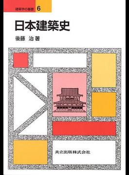 日本建築史の通販/後藤 治 - 紙...