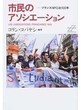 市民のアソシエーション フランスNPO法100年