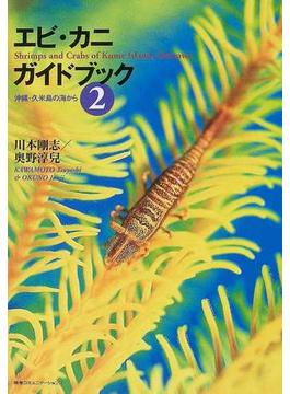 エビ・カニガイドブック 2 沖縄・久米島の海から
