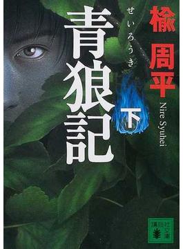青狼記 下(講談社文庫)