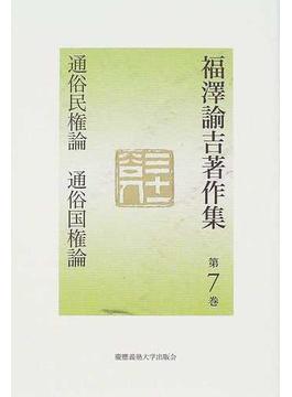 福沢諭吉著作集 第7巻 通俗民権論 通俗国権論