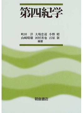第四紀学の通販/町田 洋 - 紙の...