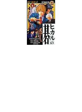 ヒカルの碁 22 (ジャンプ・コミックス)(ジャンプコミックス)
