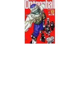 ドラゴンボール 完全版 12(ジャンプコミックス)