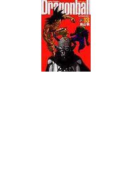 ドラゴンボール 完全版 13(ジャンプコミックス)