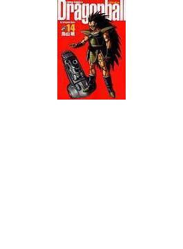 ドラゴンボール 完全版 14(ジャンプコミックス)
