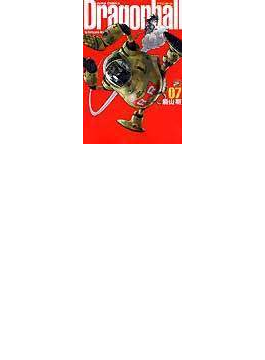ドラゴンボール 07 完全版 (ジャンプ・コミックス)(ジャンプコミックス)