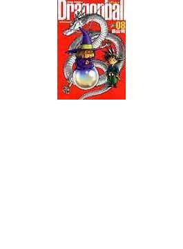 ドラゴンボール 完全版 08(ジャンプコミックス)