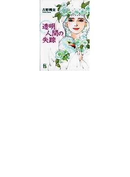 透明人間の失踪(flowers コミックス)