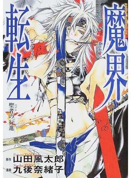 魔界転生 聖者の行進 (あすかコミックスDX)(あすかコミックスDX)