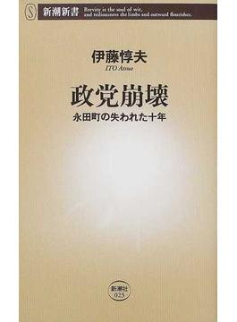 政党崩壊 永田町の失われた十年(新潮新書)