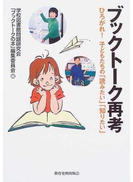 ブックトーク再考 ひろがれ!子どもたちの「読みたい」「知りたい」