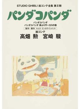 スタジオジブリ絵コンテ全集 第2期7 パンダコパンダ