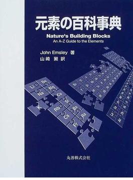 元素の百科事典