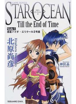 スターオーシャンTill the End of Time スターオーシャン3 Side 1 惑星ハイダ〜エリクール2号星(GAME NOVELS(ゲームノベルズ))