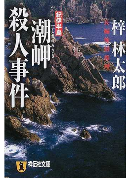 紀伊半島潮岬殺人事件(祥伝社文庫)