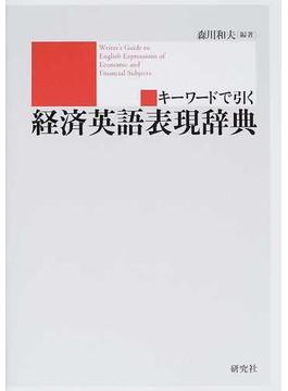 キーワードで引く経済英語表現辞典