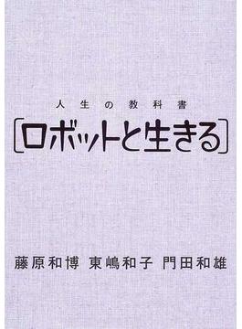 人生の教科書〈ロボットと生きる〉