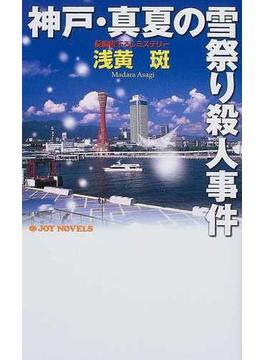 神戸・真夏の雪祭り殺人事件(ジョイ・ノベルス)