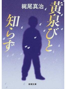 黄泉びと知らず(新潮文庫)