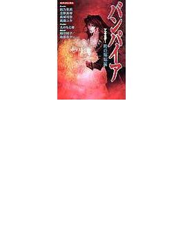 バンパイアコミックアンソロジー(ピチコミックス) 5巻セット(ピチコミックス)