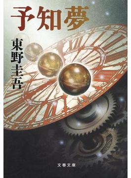 予知夢(文春文庫)