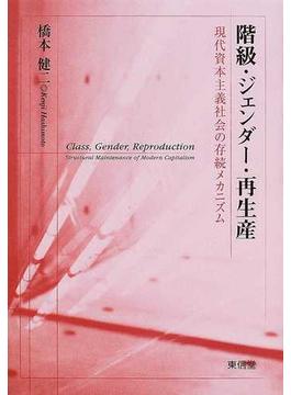 階級・ジェンダー・再生産 現代資本主義社会の存続メカニズム
