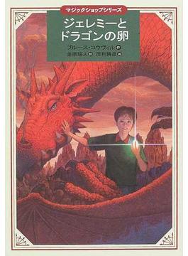 ジェレミーとドラゴンの卵(文学の扉)