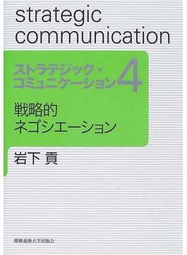 ストラテジック・コミュニケーション 4 戦略的ネゴシエーション