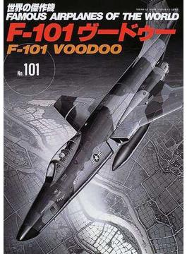 世界の傑作機 No.101 F−101ヴードゥー