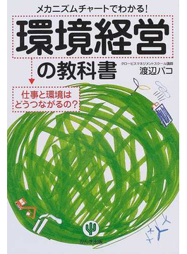 環境経営の教科書 メカニズムチャートでわかる! 仕事と環境はどうつながるの?