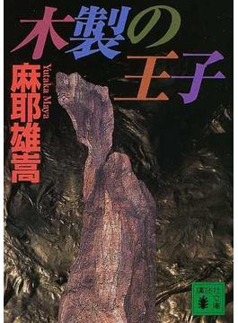 木製の王子(講談社文庫)