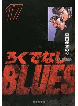 ろくでなしBLUES 17 激突!四天王編 2(集英社文庫コミック版)