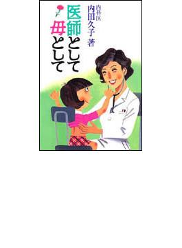 医師として母として