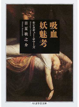 吸血妖魅考(ちくま学芸文庫)
