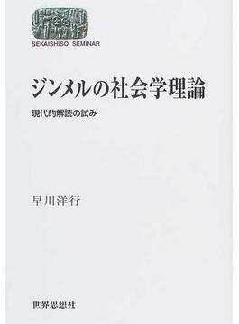 ジンメルの社会学理論 現代的解読の試み
