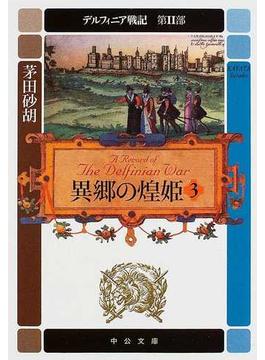 デルフィニア戦記 第2部3 異郷の煌姫 3(中公文庫)