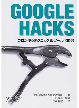 Google hacks プロが使うテクニック&ツール100選