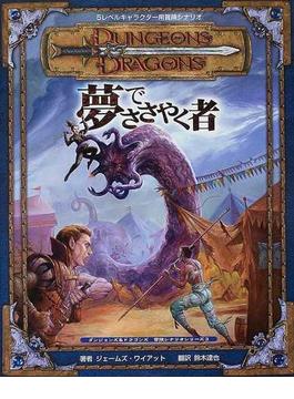 夢でささやく者 5レベルキャラクター用冒険シナリオ
