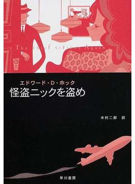 怪盗ニックを盗め(ハヤカワ・ミステリ文庫)