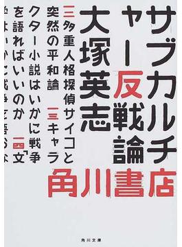 サブカルチャー反戦論(角川文庫)