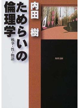 ためらいの倫理学 戦争・性・物語(角川文庫)