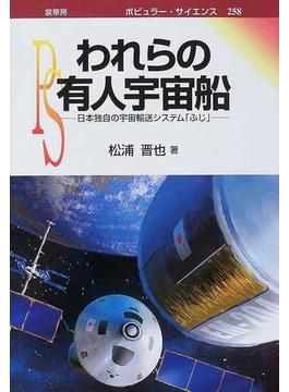 われらの有人宇宙船 日本独自の宇宙輸送システム「ふじ」