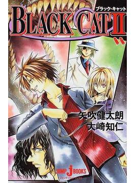 Black cat 2(JUMP J BOOKS(ジャンプジェーブックス))