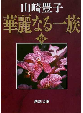 華麗なる一族 改版 中巻(新潮文庫)