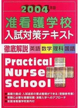 准看護学校入試対策テキスト 徹底解説(英語・数学・理科・国語) 2004年版