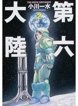 第六大陸 2(ハヤカワ文庫 JA)