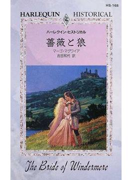 薔薇と狼(ハーレクイン・ヒストリカル)