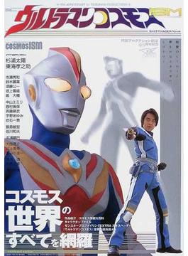 ウルトラマンコスモスISM 円谷プロダクション創立40周年記念 慈愛のヒーローと夢をかなえる少年のヒストリー コスモス世界のすべてを網羅